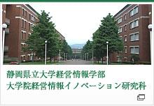 静岡県立大学経営情報学部大学院経営情報イノベーション研究科